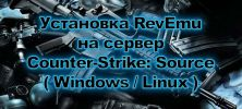 Установка RevEmu на сервер CS:S (Windows / Linux)